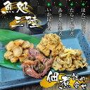 敬老の日ギフト専用【送料無料】魚やさんのつくだ煮四種 おかずセット ご...