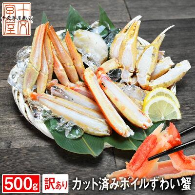カット済みボイルズワイガニ500gずわいがにずわい蟹訳ありコロナ在庫処分