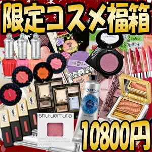 限定コスメ福箱 HAPPYBOX 定価15万円相当が1万円 約25〜30点前後入 福袋 ≪超絶…