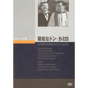 陽気なドン・カミロ DVD 2枚セット