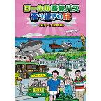 ローカル路線バス乗り継ぎの旅DVD 米沢〜大間崎編