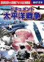 ドキュメント太平洋戦争DVD10枚組で驚きの1,800円 1枚あたり180円ドキュメント太平洋戦争DVD 10...