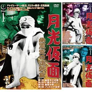 月光仮面 DVD 13枚セット