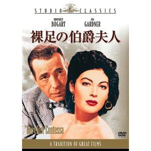 「裸足の伯爵夫人」<日曜洋画劇場>の第一回放映作品にも選ばれた名作裸足の伯爵夫人 DVD