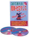 (3日で踊れる!簡単・社交ダンス)3日で踊れる!簡単・社交ダンス DVD 2枚セット