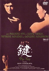 文豪と女優とエロスの風景鍵DVD