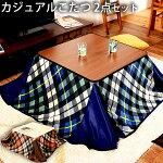 【送料無料】掛け布団付きこたつテーブル70×70cm