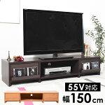 テレビ台幅150cm高さ28cmテレビボードTVボード55型