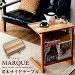 【送料無料】寄木サイドテーブルマルク