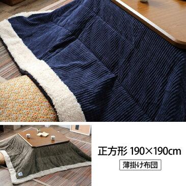 【送料無料】 こたつ薄掛け布団 コーデュロイ柄 正方形 190×190cm ギフト