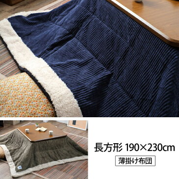 【送料無料】 こたつ薄掛け布団 コーデュロイ柄 長方形 190×230cm ギフト
