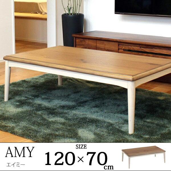 こたつテーブル 120cm 長方形 カントリー おしゃれ ホワイト 白 ヒーター こたつ 炬燵 暖房器具 ローテーブル センターテーブル 送料無料 北欧 ギフト