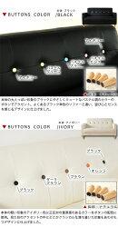 【当社オリジナル】PVCカラフルボタンソファー・ニコル