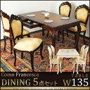 【送料無料】アンティーク風ダイニングテーブル5点セット テーブル幅135 (テーブル ダイニングテーブル チェア アンティーク 姫系 白家具 フランシスカ コモ)送料込み 北欧 ギフト