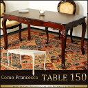 アンティーク ダイニングテーブル幅150 人気 シンプル テーブル ダイニングテーブル アンティーク 姫系 フランシスカ コモ プレゼント 送料無料 北欧 ギフト