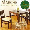 【送料無料】ダイニングテーブル マーチ 3点セット テーブル幅85 (テーブル ダイニングテーブル チェア シンプル 天然木)送料込み 北欧 ギフト