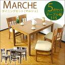 【送料無料】ダイニングテーブル マーチ 5点セット テーブル幅115 (テーブル ダイニングテーブル チェア シンプルダイニングテーブル 天然木 おしゃれ) 北欧 ギフト