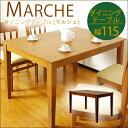 【送料無料】ダイニングテーブル マーチ 幅115 (テーブル ダイニングテーブル シンプル 天然木)送料込み 北欧 ギフト