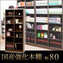 【送料無料】 国産 日本製棚板強化本棚 幅80cm(本棚 書棚 収納 シェルフ 棚 ラック 収納ボックス 壁面収納) 送料込み 北欧 敬老の日 おしゃれ ギフト