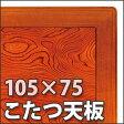 【送料無料】【国産 日本製】こたつ天板 ケヤキ 105×75 長方形 (こたつ 天板 幅105cm ケヤキ突板 こたつ板 ケヤキ天板 テーブル板 天板のみ) 送料込み 北欧 父の日 ギフト