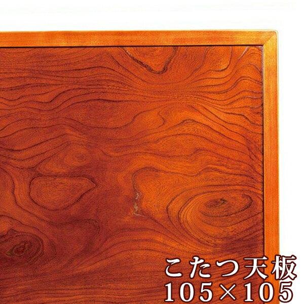 【国産 日本製】こたつ天板 両面 ケヤキ 105×105 正方形 (こたつ 天板 幅105cm ケヤキ突板 こたつ板 ケヤキ天板 テーブル板 天板のみ) 送料込み 北欧 訳あり おしゃれ ギフト 送料無料