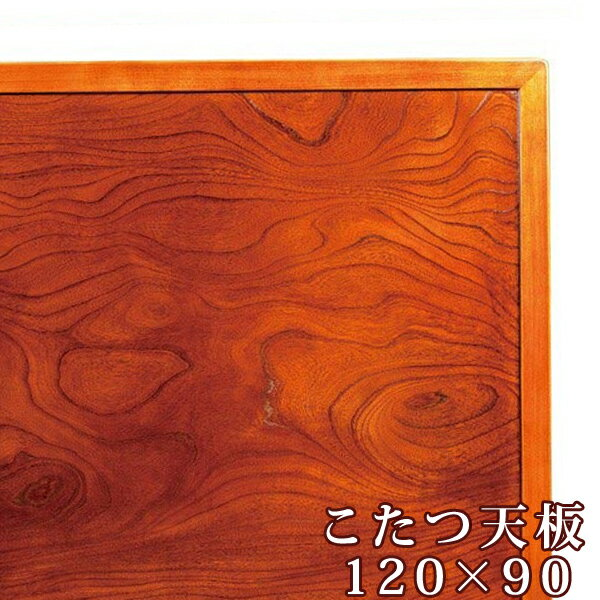 【国産 日本製】こたつ天板 両面 ケヤキ 120×90 長方形 (こたつ 天板 幅120cm ケヤキ突板 こたつ板 ケヤキ天板 テーブル板 天板のみ) 送料込み 北欧 訳あり おしゃれ ギフト 送料無料