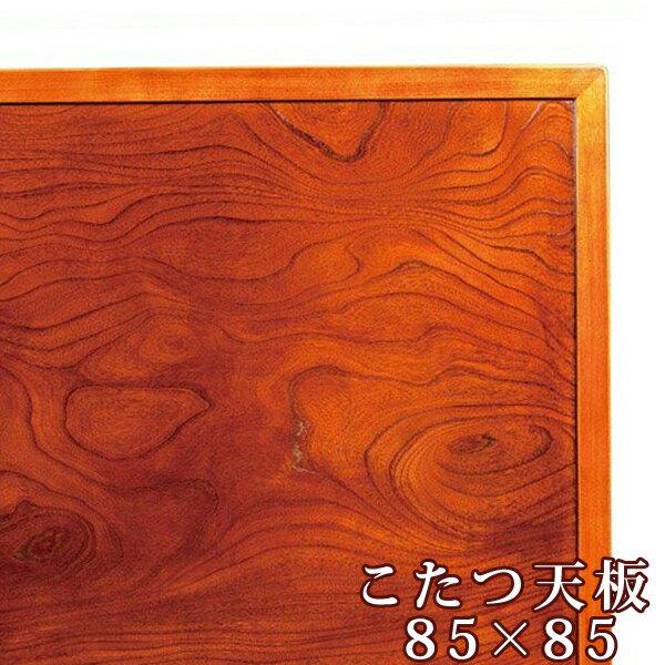 【国産 日本製】こたつ天板 両面 ケヤキ 85×85 正方形 (こたつ 天板 幅85cm ケヤキ突板 こたつ板 ケヤキ天板 テーブル板 天板のみ) 送料込み 北欧 訳あり おしゃれ ギフト 送料無料