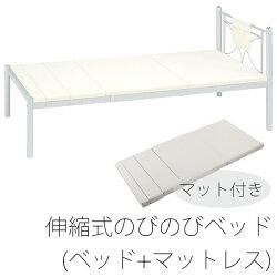 伸長式ベッドのびのびベッド+マットレス