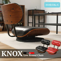 KNOXローラウンドチェア