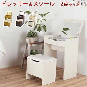 シンプル ドレッサー スツール アンティーク ボックス ホワイト