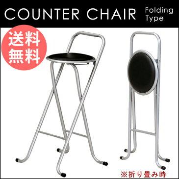カウンターチェア カウンターチェアー 折りたたみ式 ハイチェア バーチェア バーチェアー スツール 折りたたみ 椅子 背もたれ付送料込み 北欧 訳あり おしゃれ ギフト 送料無料