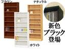 オーダーメイド棚高さ178(幅60〜70cm)(本棚 書棚 収納 シェルフ 棚 ラック 収納ボックス) 送料込み 北欧 敬老の日 おしゃれ ギフト