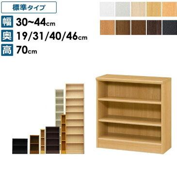 オーダーメイド 本棚 ラック 高さ70(幅30〜44cm)(本棚 書棚 収納 シェルフ 棚 収納ボックス オーダー シンプル 隙間 壁面 収納 a4 木製 diy 大容量) 送料込み おしゃれ 北欧 訳あり ギフト 送料無料