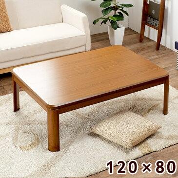 こたつ テーブル 長方形 120 (120cm 家具調こたつ コタツ 炬燵 おこた 暖卓 座卓 テーブル 継脚 暖房機器 省エネ)送料込み 北欧 訳あり おしゃれ ギフト 送料無料