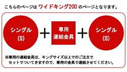 パネル型ラインデザインベッドWK200(S+S)SGマーク付国産ポケットコイルスプリングマットレス付