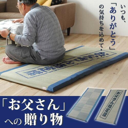 い草 ラグ マット 約70×150cm 親父の場所-大和-( おやじの場所 マット 寝ござ 畳 ごろ寝 寝具 い...