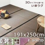 送料無料純国産い草ラグカーペットソリッド約191×250cm長方形