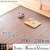 バンブーラグ 約200×240cm 長方形 人気 シンプル 一人暮らし 冷感 涼感 ラグ カーペット バンブーラグ 竹ラグ バンブー製 竹製 モダン アジアン 竹ラグ 北欧 父の日 ギフト