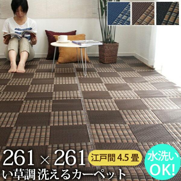 カーペット・マット・畳, カーペット・ラグ  4.5 261261cm