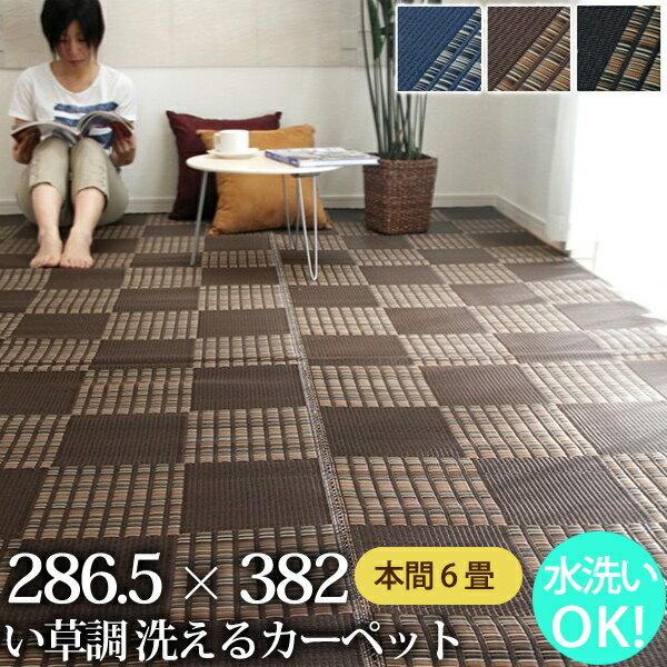 カーペット・マット・畳, カーペット・ラグ  PP 6 286.5382cm