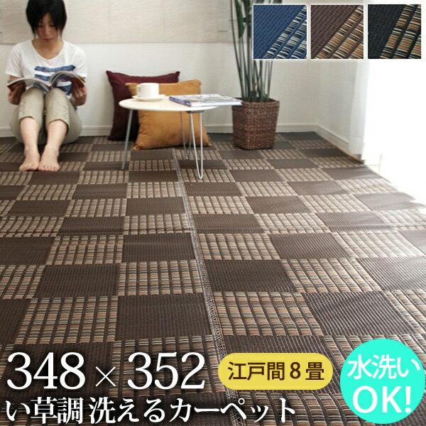 カーペット・マット・畳, カーペット・ラグ  8 348352cm
