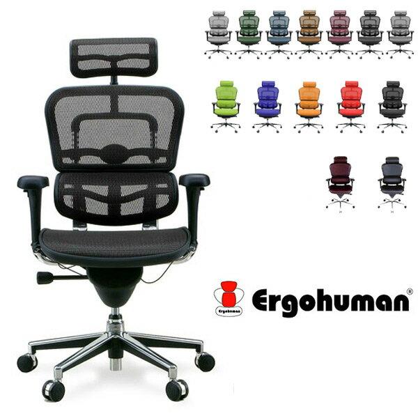 [Ergohuman]エルゴヒューマン ハイタイプチェア【 オフィスチェア デスクチェア ワークチェア ロッキング椅子 ロッキングチェア リクライニング 椅子 キャスター 書斎椅子 】 送料込み 北欧 敬老の日 おしゃれ ギフト:赤や(インテリア家具通販)