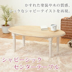 【送料無料】ブロカントシャビーテイストセンターテーブル