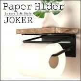 棚付きトイレットペーパーホルダー JOKER ペーパーホルダー トイレットペーパーホルダー トイレ 収納 棚 省スペーストイレットペーパーホルダー アンティーク 北欧 父の日 ギフト