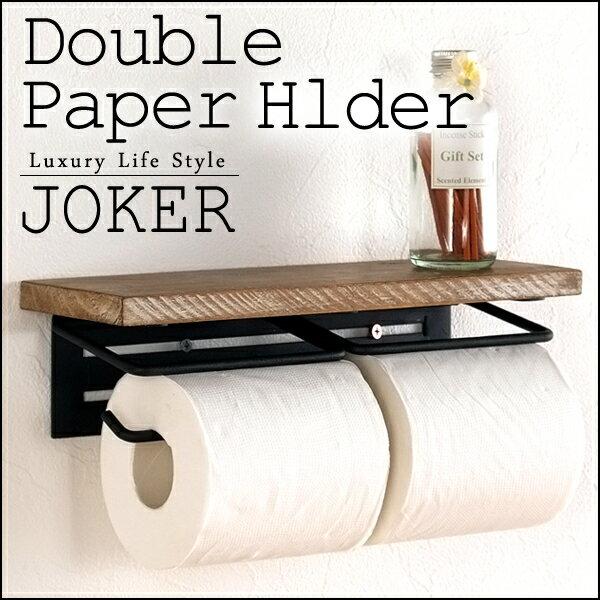 棚付きトイレットペーパーホルダー2連 JOKER ペーパーホルダー トイレットペーパーホルダー トイレ 収納 棚 省スペーストイレットペーパーホルダー アンティークトイレットペーパーホルダー 北欧 出産 結婚祝い ギフト 送料無料