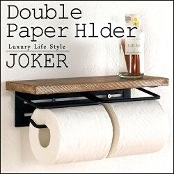 棚付きトイレットペーパーホルダーJOKER