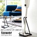 スティッククリーナースタンド tower(タワー) (掃除機立て スチール クリーナースタンド 収納 モダン シンプル スリム)送料込み おしゃれ 北欧 出産 結婚祝いギフト 送料無料