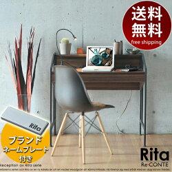 送料無料Rita(リタ)北欧風デスク