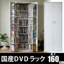 コミック・CD・DVD大量収納棚 幅60 ホワイト(本棚 棚 シェルフ 収納 DVD収納 DVDラック 収納力 省スペース) 送料込み 北欧 敬老の日 おしゃれ ギフト