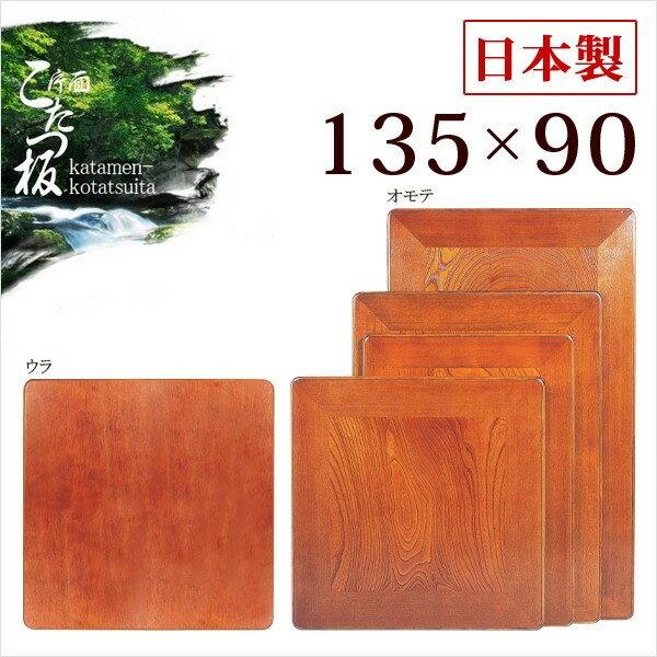 日本製 片面 こたつ板 135×90 (コタツ天板 洋風 こたつ 天板 板 こたつテーブル 天板 炬燵天板 火燵天板) 北欧 訳あり おしゃれ ギフト 送料無料